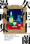 久生十蘭漫画集 予言・姦-電子書籍