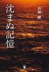 沈まぬ記憶-電子書籍