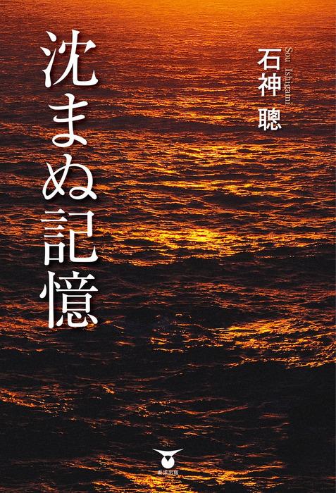 沈まぬ記憶-電子書籍-拡大画像
