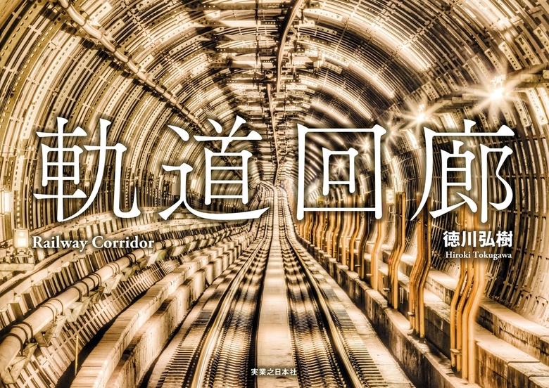 軌道回廊-電子書籍-拡大画像