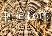 軌道回廊-電子書籍