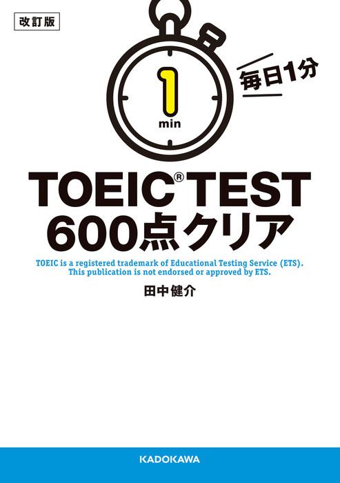 改訂版 毎日1分 TOEIC TEST600点クリア拡大写真