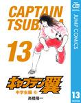 キャプテン翼 13-電子書籍