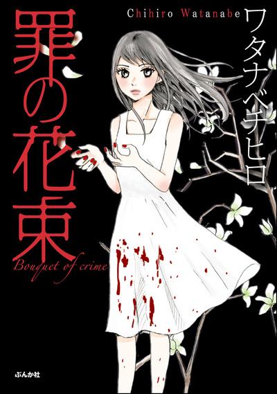 罪の花束-電子書籍
