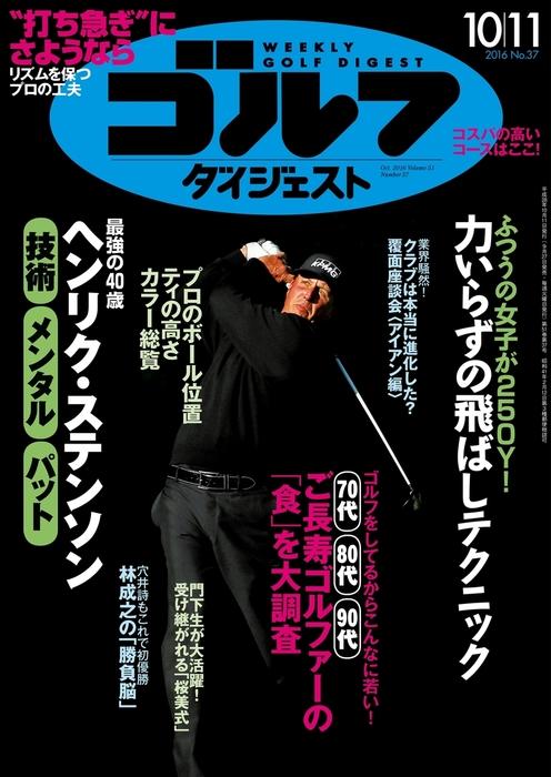 週刊ゴルフダイジェスト 2016/10/11号拡大写真