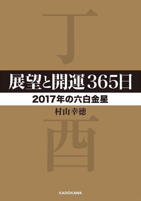 展望と開運365日 【2017年の六白金星】拡大写真