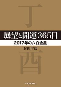 展望と開運365日 【2017年の六白金星】-電子書籍