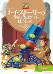 ディズニーゴールド絵本 トイ・ストーリーの うちゅうロケット はっしゃ!-電子書籍