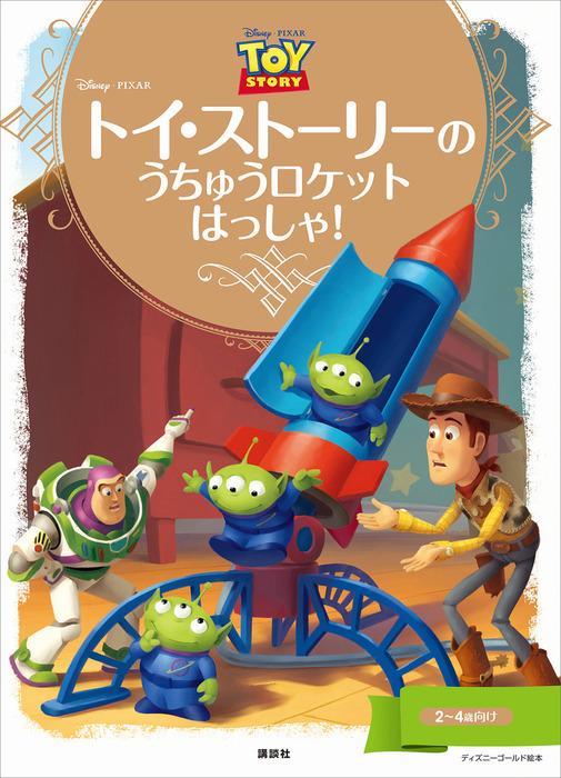 ディズニーゴールド絵本 トイ・ストーリーの うちゅうロケット はっしゃ!拡大写真