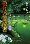 偽りの支配者 ミヤマ物語 第三部-電子書籍