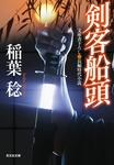 剣客船頭-電子書籍
