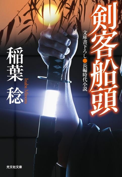 剣客船頭-電子書籍-拡大画像
