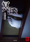 冥談-電子書籍