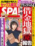 週刊SPA! 2015/6/16号-電子書籍