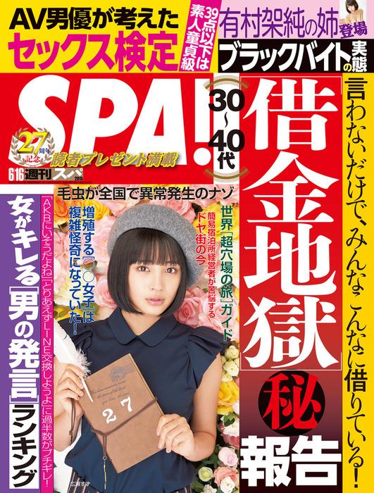 週刊SPA! 2015/6/16号拡大写真