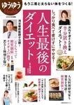 人生最後のダイエット-電子書籍