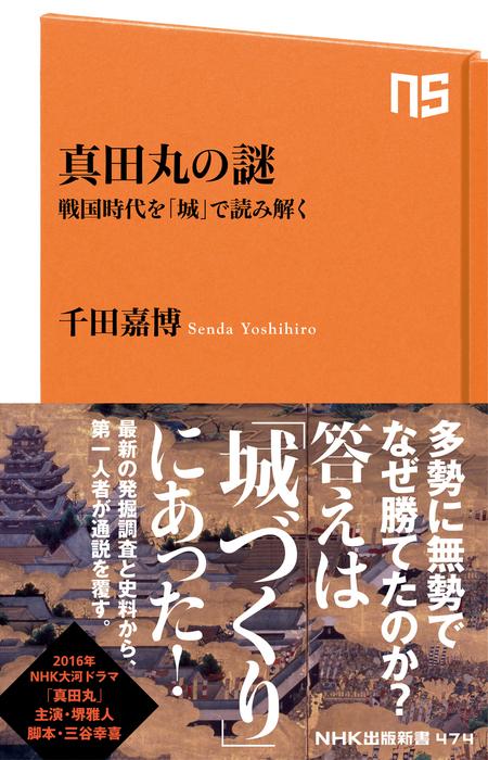 真田丸の謎 戦国時代を「城」で読み解く拡大写真