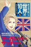 第5巻 マーガレット・サッチャー レジェンド・ストーリー-電子書籍