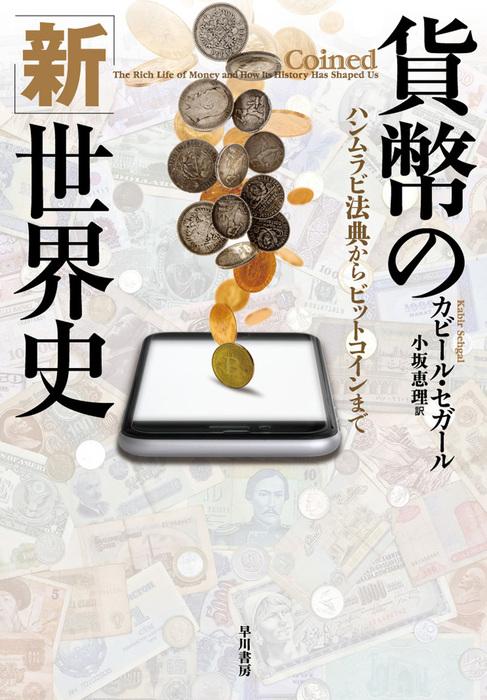 貨幣の「新」世界史 ハンムラビ法典からビットコインまで拡大写真