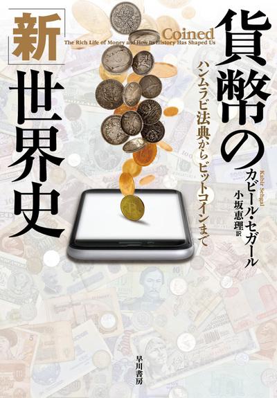 貨幣の「新」世界史 ハンムラビ法典からビットコインまで-電子書籍