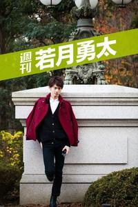 週刊 若月勇太 vol.1
