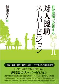 日常場面で実践する 対人援助スーパービジョン-電子書籍