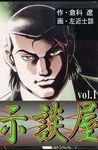 示談屋 Vol.1-電子書籍