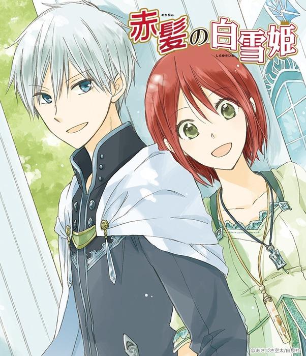 『赤髪の白雪姫 1巻』きせかえ本棚【購入特典】拡大写真