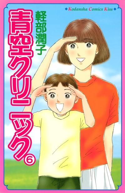 青空クリニック(6)-電子書籍