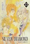 SILVER DIAMOND 23巻-電子書籍