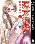 源君物語 6-電子書籍