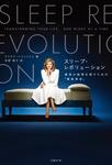 スリープ・レボリューション 最高の結果を残すための「睡眠革命」-電子書籍