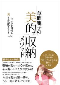 草間雅子の美的収納メソッド 住まいも女性も美しく変化させる!-電子書籍