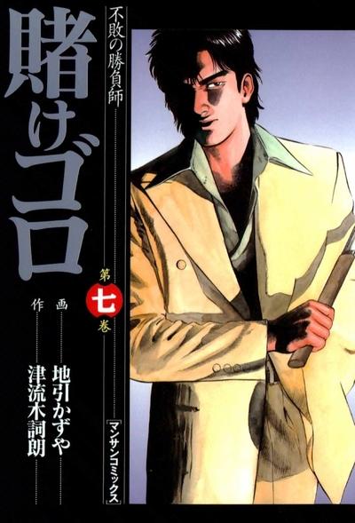 賭けゴロ7-電子書籍