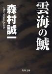雲海の鯱-電子書籍