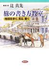 旅の書き方教室-電子書籍