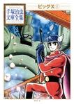 ビッグX 手塚治虫文庫全集(1)-電子書籍
