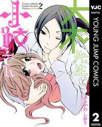 大木先生と小鮫さん 2-電子書籍