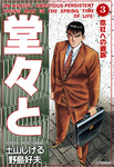 堂々と (3)-電子書籍