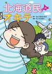 北海道民のオキテ-電子書籍