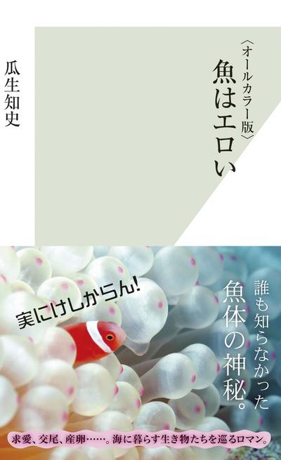 〈オールカラー版〉魚はエロい-電子書籍