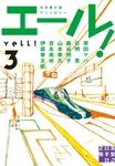 エール!(3)-電子書籍