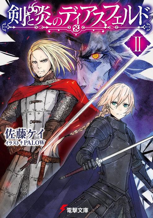 剣と炎のディアスフェルドII拡大写真