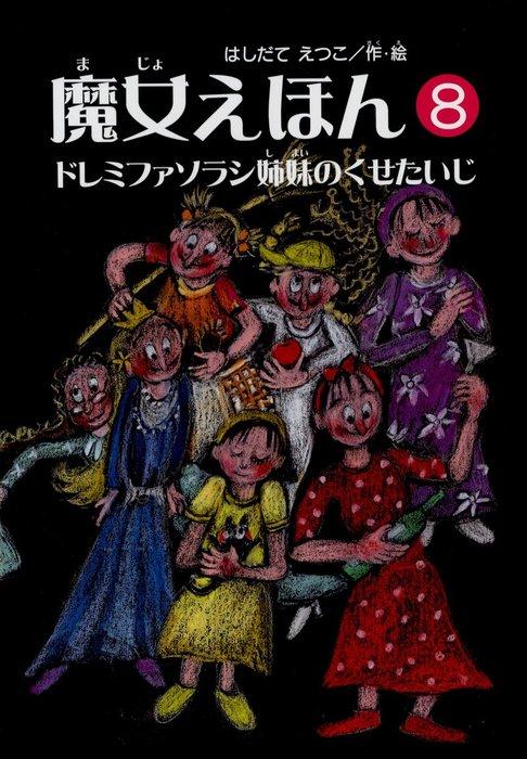 魔女えほん(8) ドレミファソラシ姉妹のくせたいじ-電子書籍-拡大画像