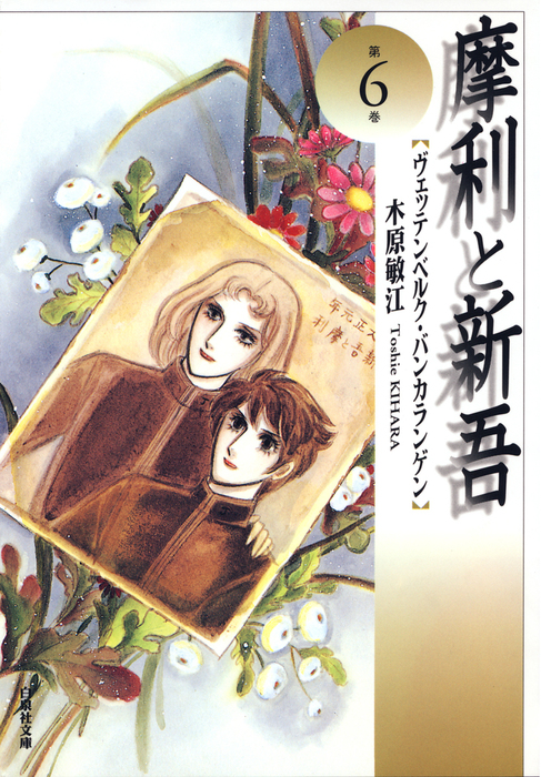 摩利と新吾 6巻-電子書籍-拡大画像