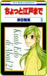 【プチララ】ちょっと江戸まで story26-電子書籍