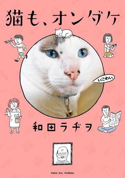 猫も、オンダケ-電子書籍