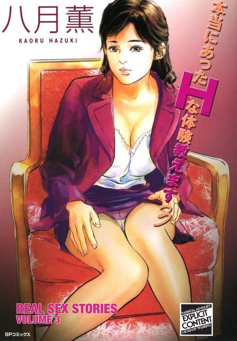 Real Sex Stories Vol.3-電子書籍-拡大画像