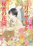 三月ウサギと秘密の花園 欧州妖異譚(7)-電子書籍