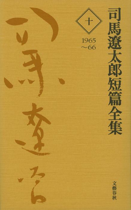 司馬遼太郎短篇全集 第十巻拡大写真